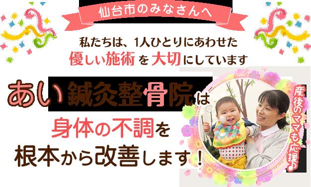 仙台市のみなさんへ 私たちは、1人ひとりにあわせた優しい施術を大切にしています あい鍼灸整骨院は身体の不調を根本から改善します!